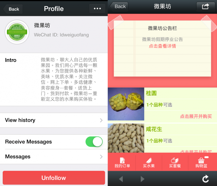 Weiguofang Weixin Screenshot