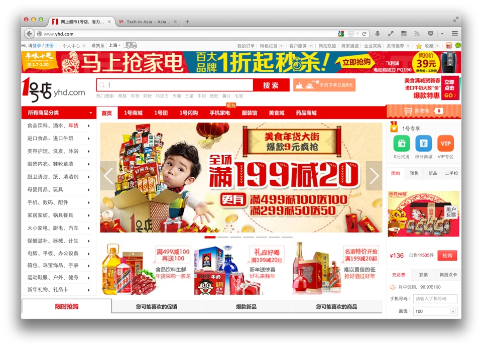 Yihaodian is Walmart's online supermarket for China