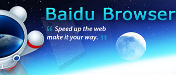 baidu browser thumb