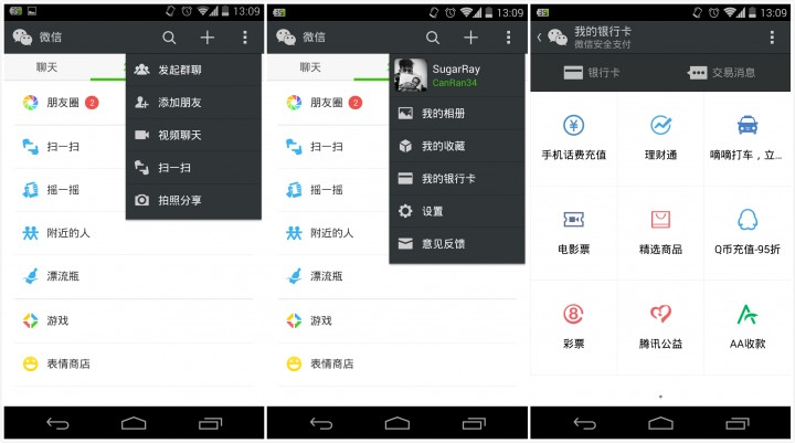 wechat 5.2 beta