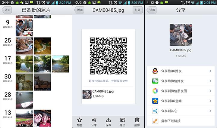 weiyun mobile ss