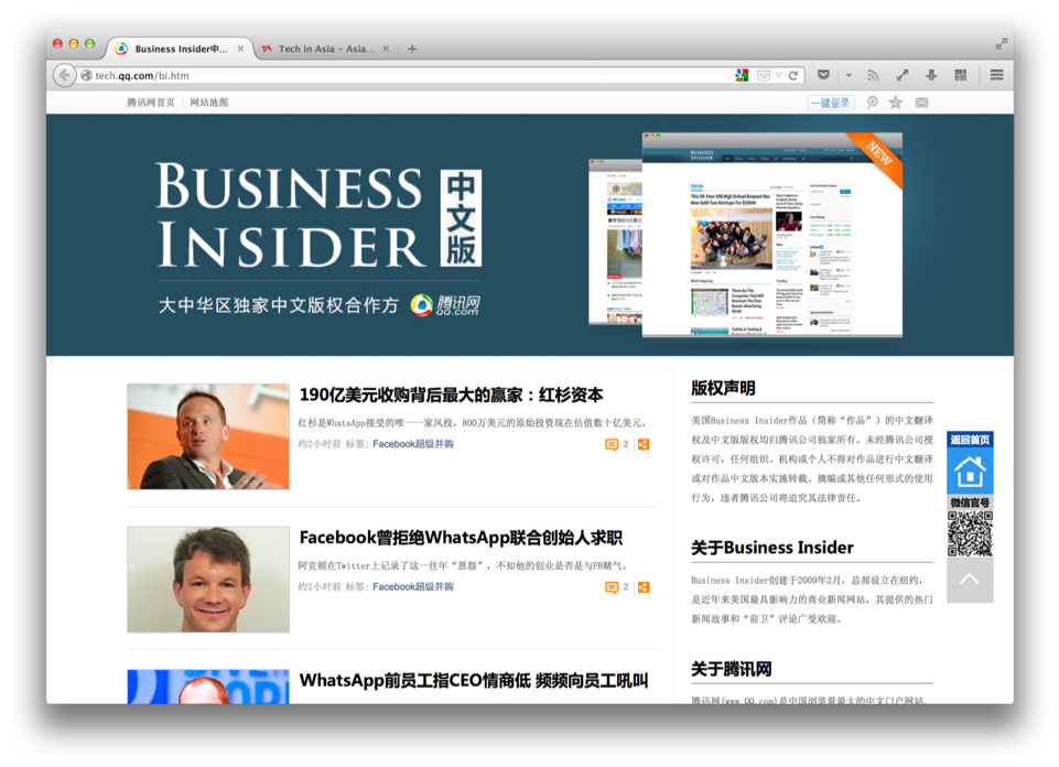 Business Insider signs China content deal, and that shows Chinese web media is growing up
