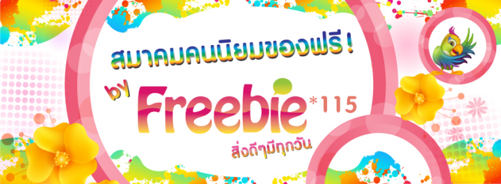 Freebie mobile ad