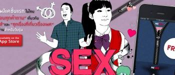 Me sex app valentines featured