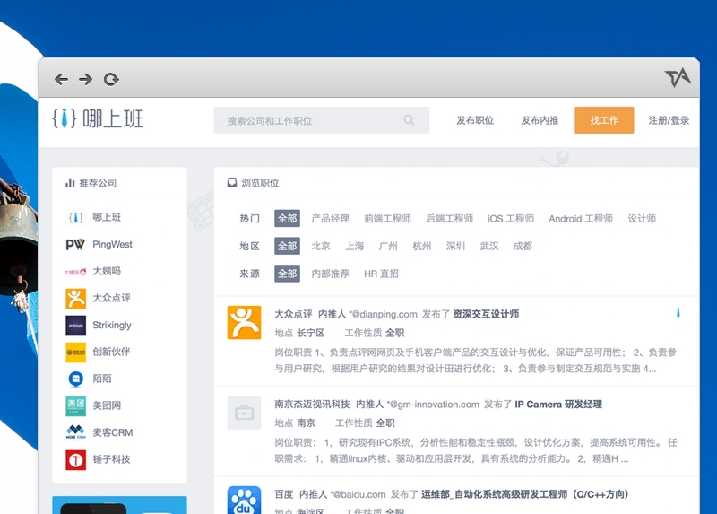 Nashangban for tech jobs in China