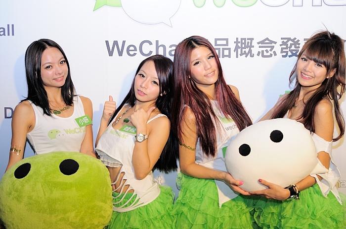 WeChat Ladies