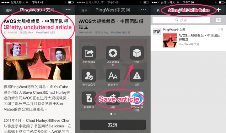 WeChat_Reader_Screenie_Skitch
