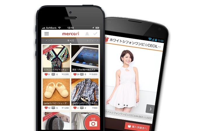 mercari-app