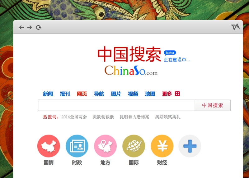 China has a new state-run search engine that nobody will ever use