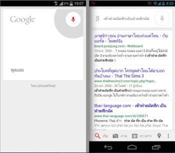 Google voice search Thai
