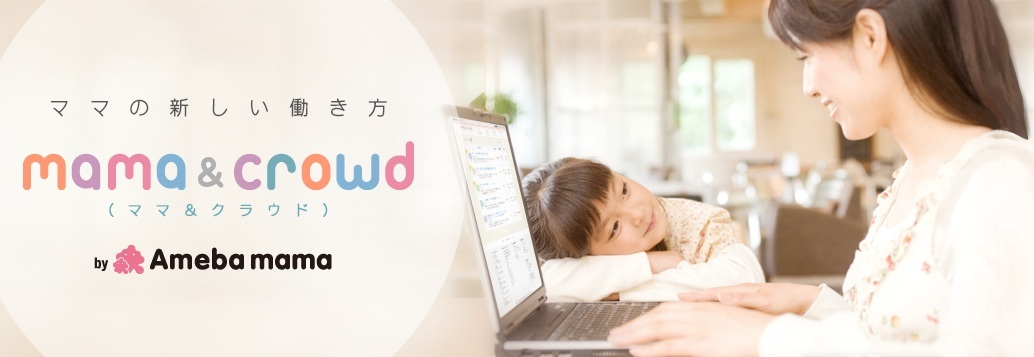 'Mama and Crowd' crowdsourced jobs site helps Japanese mothers get some income