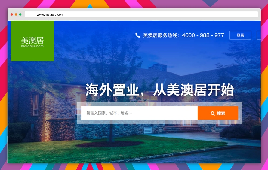 Meiaoju - New startup joins China's overseas property gold rush, nabs series A funding just weeks after launch