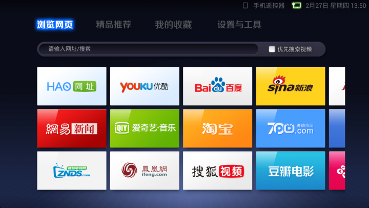 UC Browser for TV 1