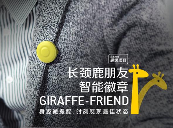 giraffe friend