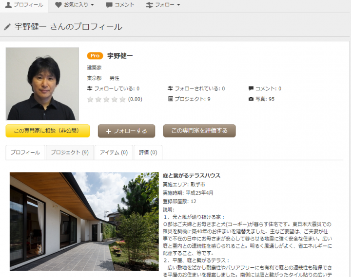 Japanese Home Design Marketplace Suvaco Raises 1 2 Million