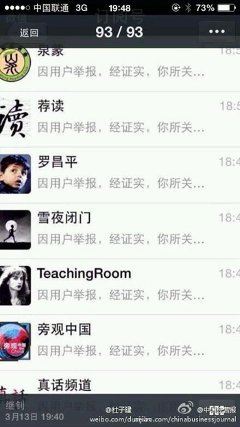 wechat subscription account crackdown