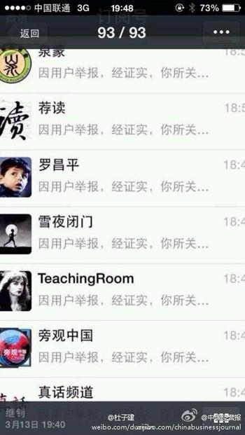 wechat subscription account crackdown