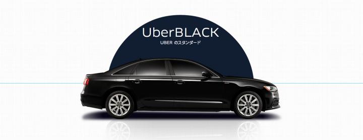 UberJapanBlack