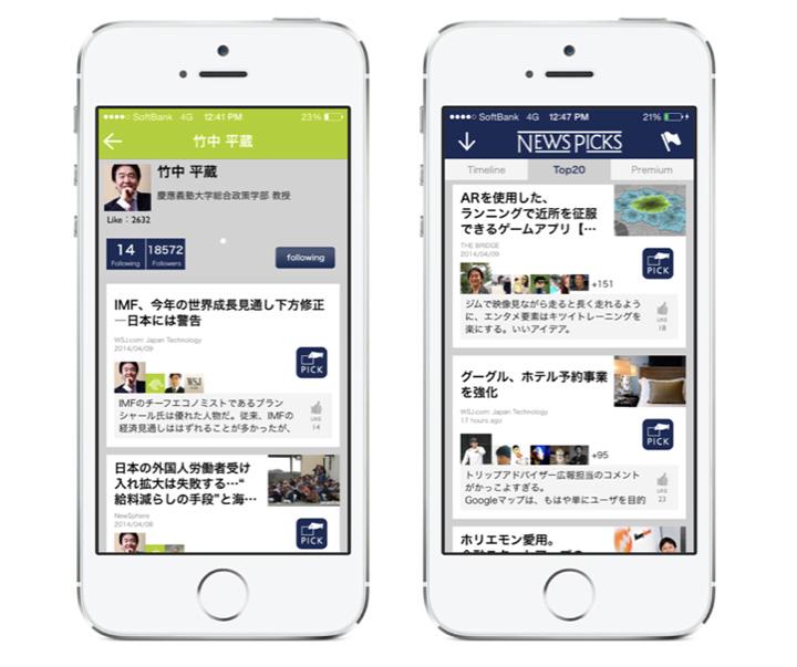 newspick