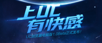 uc pc browser logo