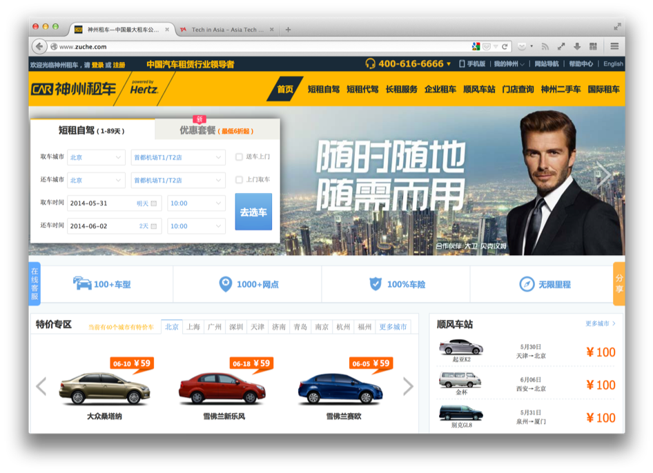 China's biggest car rental site shifts into top gear for $400 million IPO