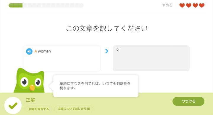 Duolingo Japanese