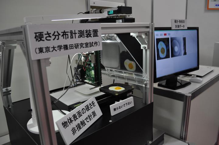 NHK Haptic Tech