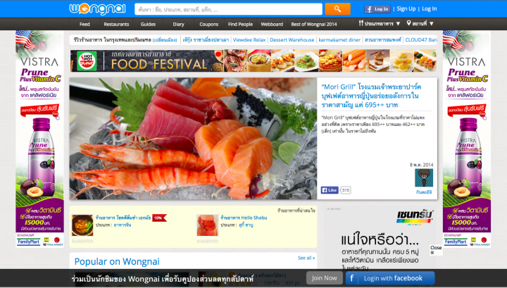 Wongnai fund