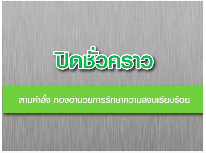 If you see this, the page is blocked by the NCPO