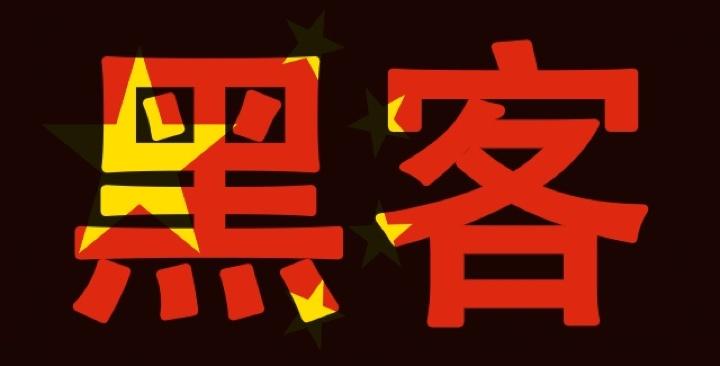 chinese-hackerLarger