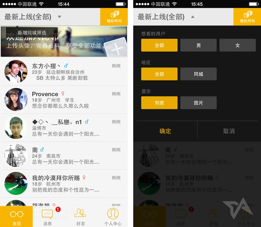A dating app for calling total strangers in your area? That's a real thing in China