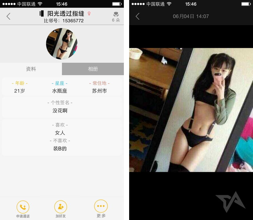 A dating app for calling total strangers in your area? That's a real thing in China - 02