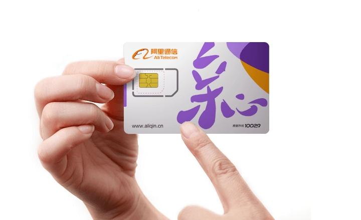 Alibaba launches Ali Telecom