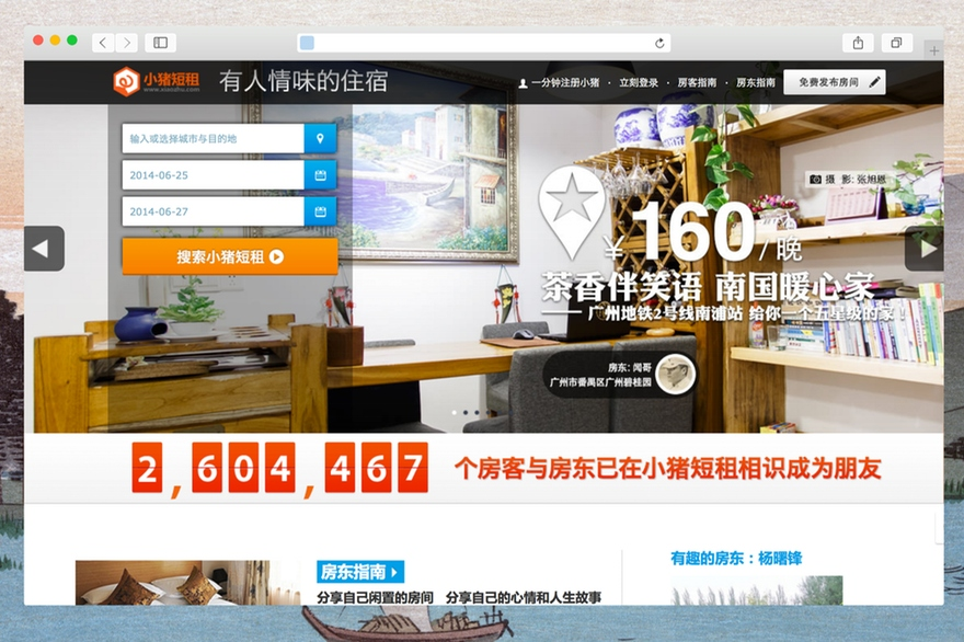 China Xiaozhu site like Airbnb