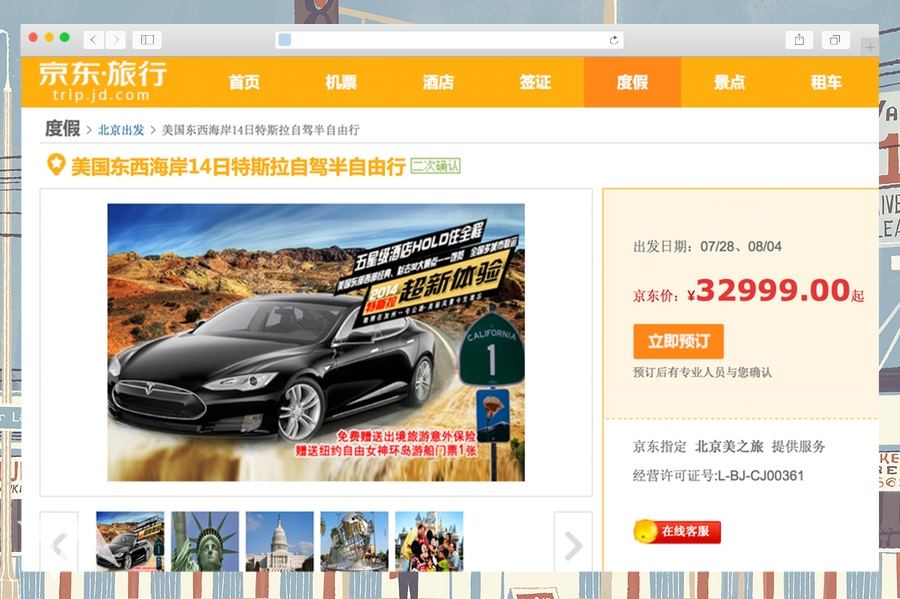 A Tesla road-trip? A cruise? China's JD gets more creative with online travel bookings