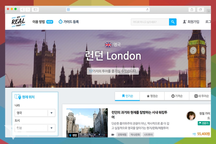 Korean travel guide marketplace MyRealTrip finds $1 million investment, plans to embrace Chinese tourists