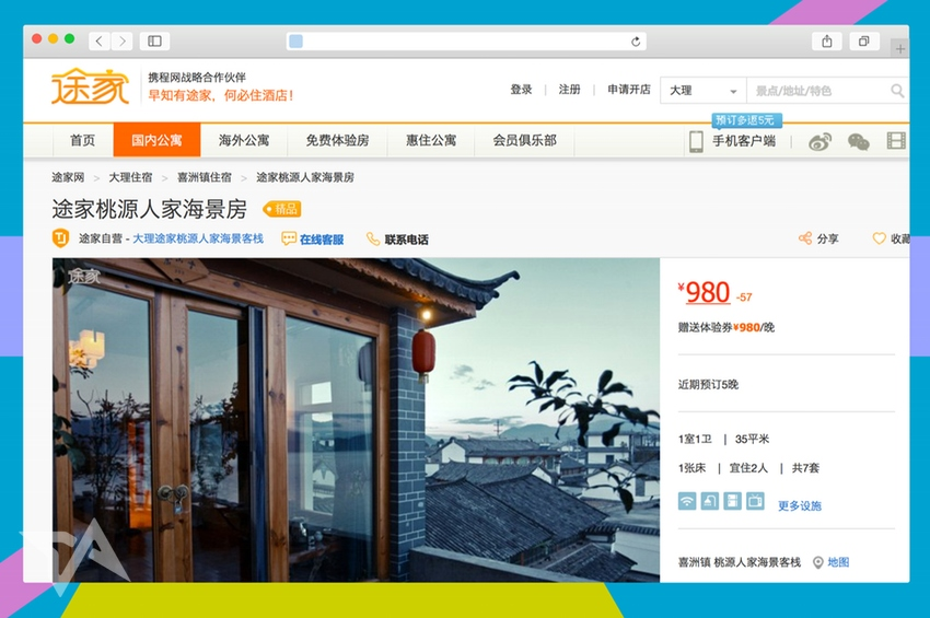 China's Airbnb-esque Tujia is a new startup unicorn after $300M funding