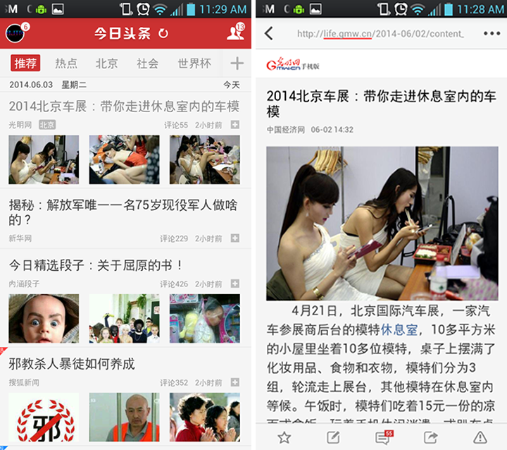 Todays Headlines Ss  The Developer Of Chinese News Reader App Todays