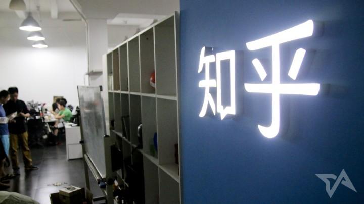 zhihu office 1