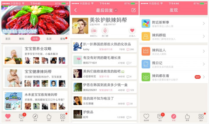 Chinese social network for moms gets $20 million funding as niche social media boom