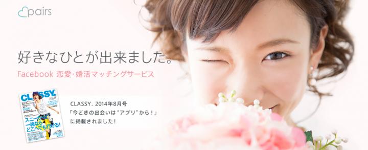 Best japan dating app