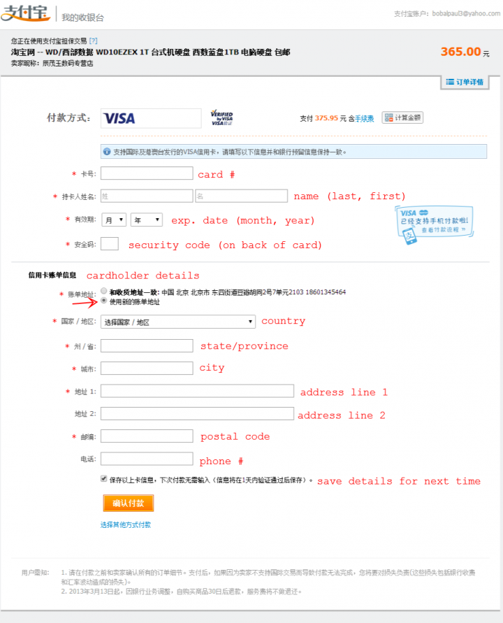 alipay credit card details