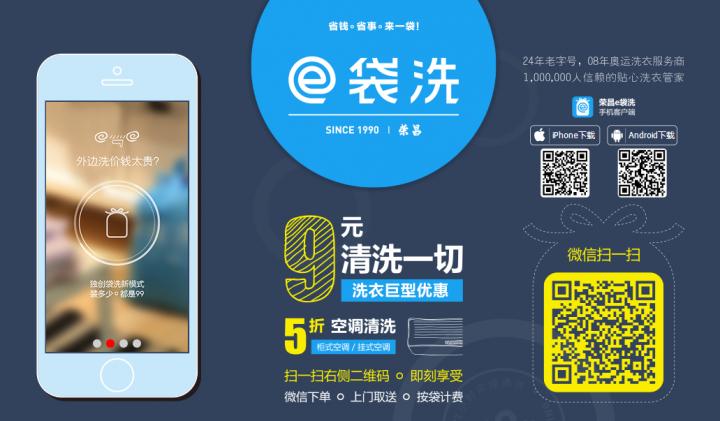 China Laundry App Edaixi Gets 20m Funding From Matrix Sig