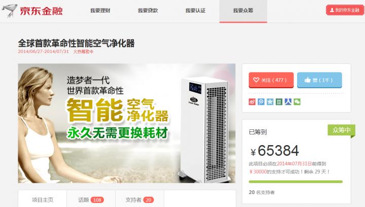 jd fenziqian crowdfunding