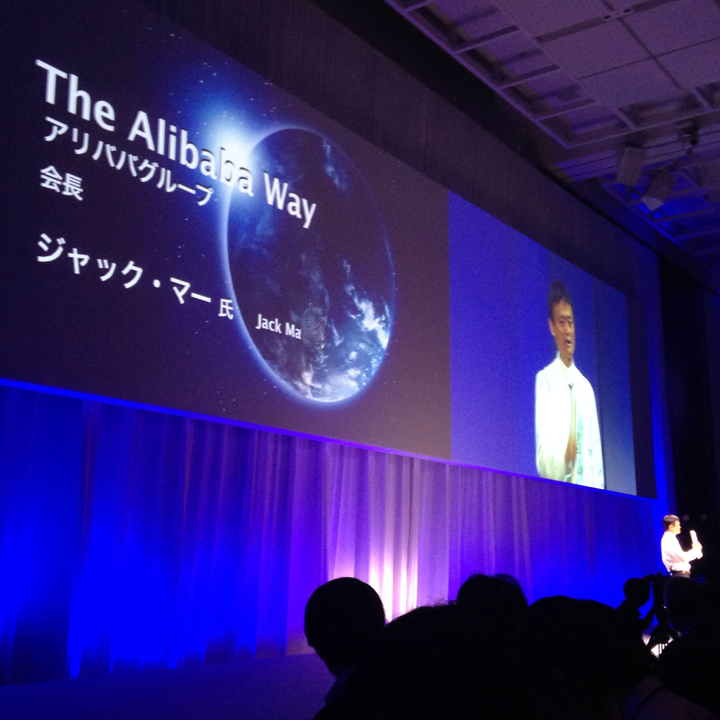 Jack Ma gives a keynote speech at Softbank World 2014