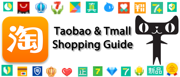 taobao and tmall english shopping guide