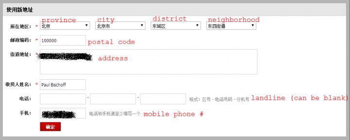 taobao english address details