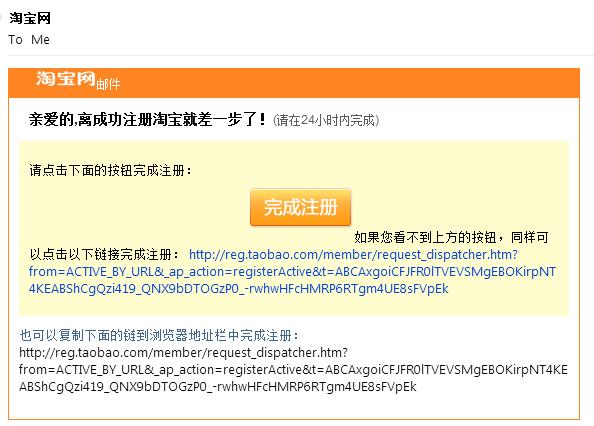 taobao english email verification