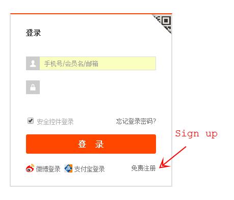 taobao english login signup