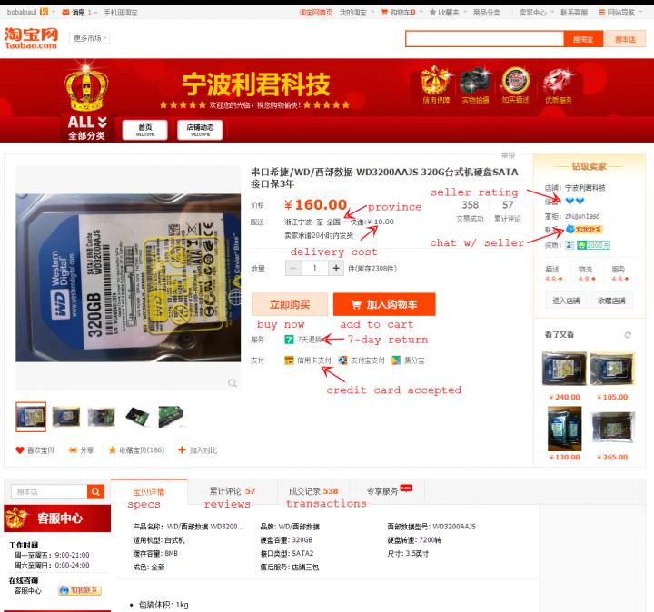 taobao english product page